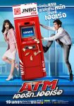 poster-ATM-Theme-kick-1mb